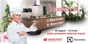 Афіша Electrolux